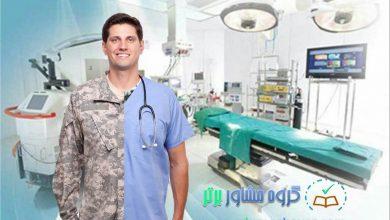 معافیت پزشکی خدمت سربازی