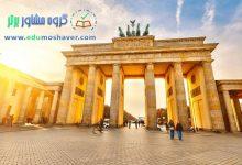 مهاجرت کاری و سرمایه گذاری به آلمان