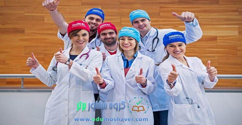 تحصیل پزشکی خارج از کشور