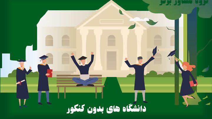 دانشگاه های بدون کنکور