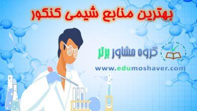 بهترین منبع شیمی کنکور