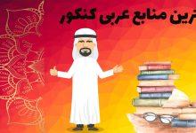منابع عربی کنکور سراسری
